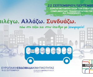 Complimentary transportation for all passengers