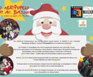 For the Children that Santa Claus forgot – 2017