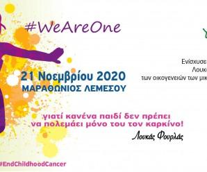 Postponement of Limassol Marathon 2020