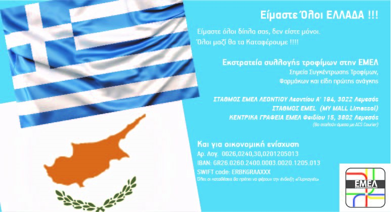 we_are_all_greece